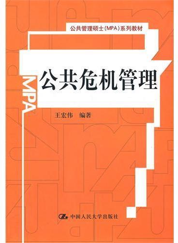 公共危机管理(公共管理硕士(MPA)系列教材)