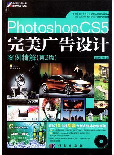 Photoshop CS5完美广告设计案例精解(第2版)(DVD)