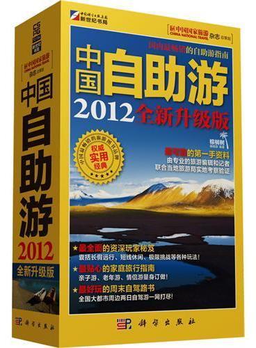 中国自助游2012全新升级版(《中国国家旅游》杂志总策划,最畅销的自助游手册)