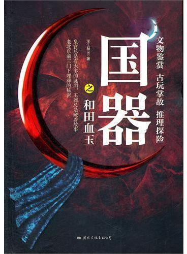 国器(皇宫总是有太多的秘密,玉器总是藏着故事,老北京前三门下埋葬的秘密 。)