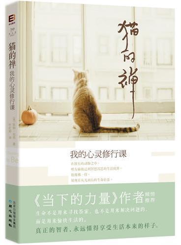 《猫的禅——我的心灵修行课》(《当下的力量》作者真情推荐)