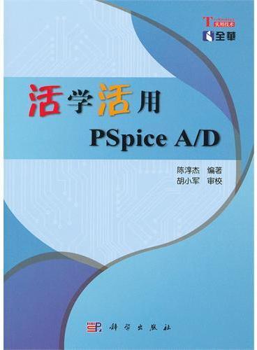 活学活用PSpiceA/D