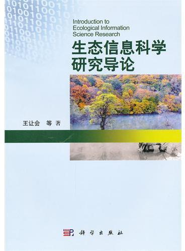生态信息科学研究导论