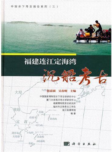福建连江定海湾沉船考古