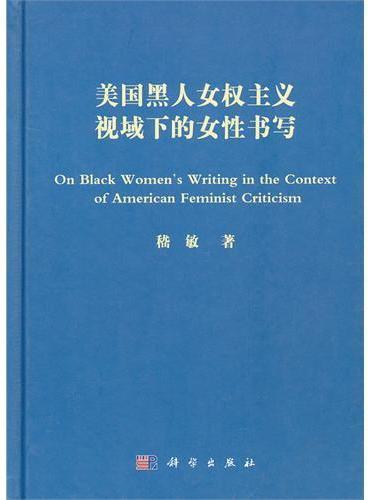 美国黑人女权主义视域下的女性书写