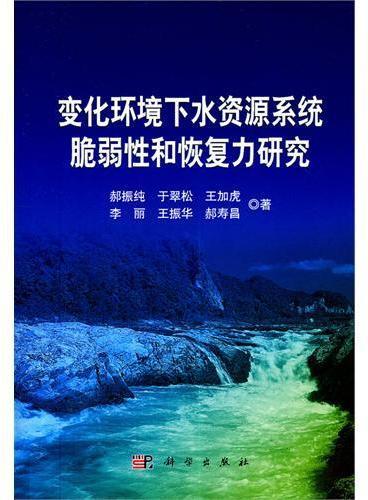 变化环境下水资源系统脆弱性和恢复力研究
