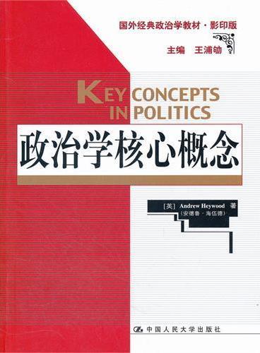 政治学核心概念(国外经典政治学教材·影印版)