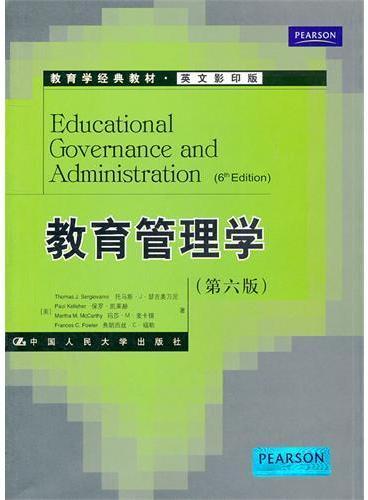 教育管理学(第六版)(教育学经典教材·英文影印版)