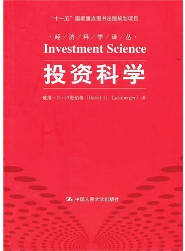 投资科学(经济科学译丛)