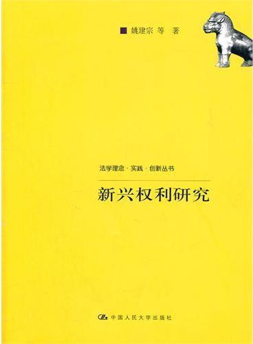 新兴权利研究(法学理念·实践·创新丛书)