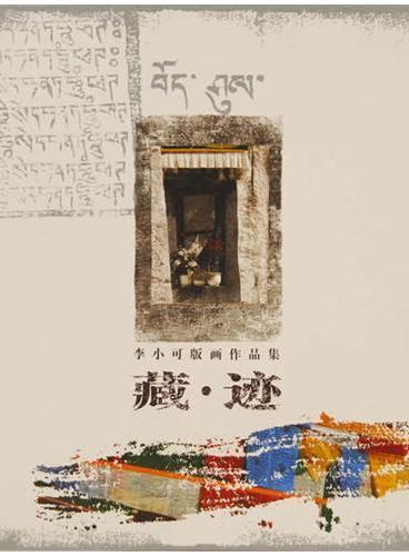 藏迹(李小可版画作品集)北京画院学术丛书