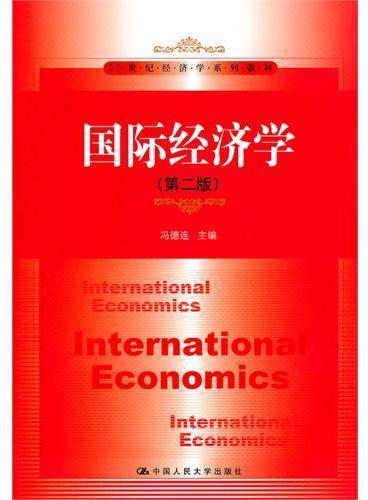 国际经济学(第二版)(21世纪经济学系列教材)