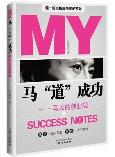 """马""""道""""成功:马云的创业观(超一流老板的成功笔记系列丛书)"""