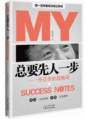 总要先人一步:任正非的战略观(超一流老板的成功笔记系列丛书)