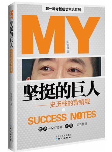 """坚挺的""""巨人"""":史玉柱的营销观(超一流老板的成功笔记系列丛书)"""