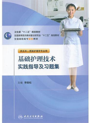 基础护理技术实践指导及习题集(五年一贯制护理配教)