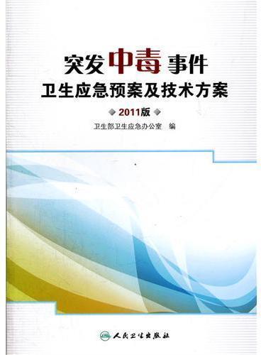 突发中毒事件卫生应急预案及技术方案(2011版)