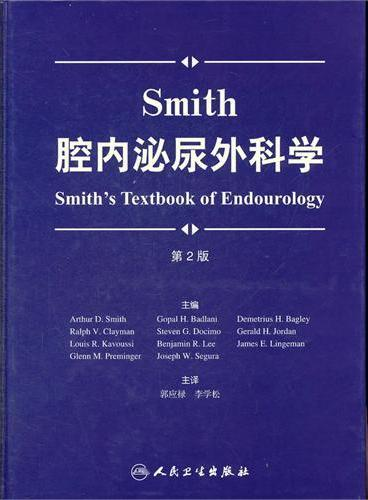 Smith腔内泌尿外科学(翻译版)