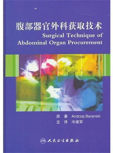 腹部器官外科获取技术(翻译版)