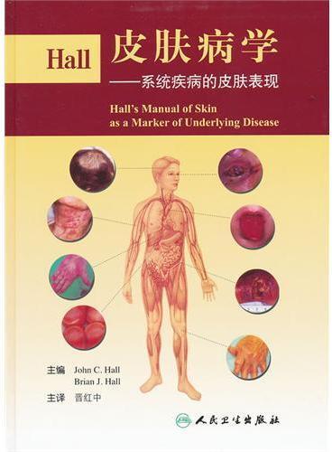 Hall 皮肤病学  系统疾病的皮肤表现(翻译版)