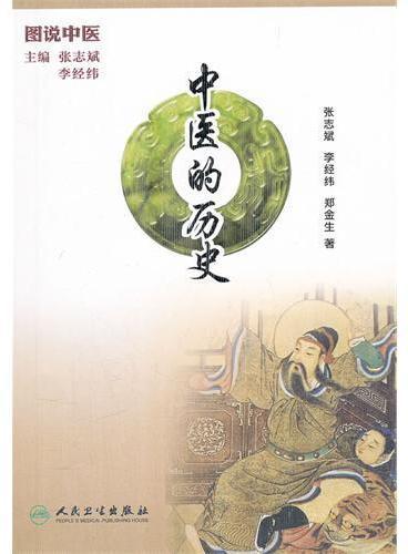 图说中医  中医的历史