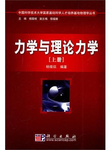 力学与理论力学(上册)