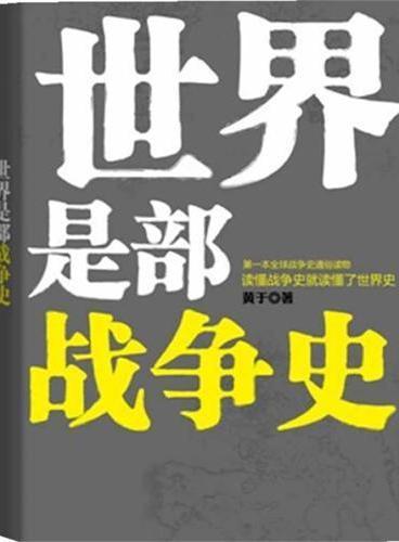世界是部战争史(第一本全球战争史通俗读物,读懂战争史就读懂了世界史)