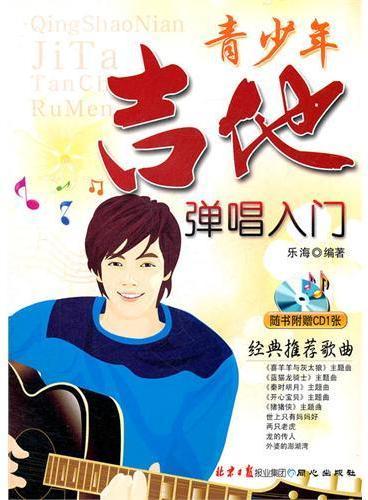 青少年学吉他弹唱入门(赠CD1张)