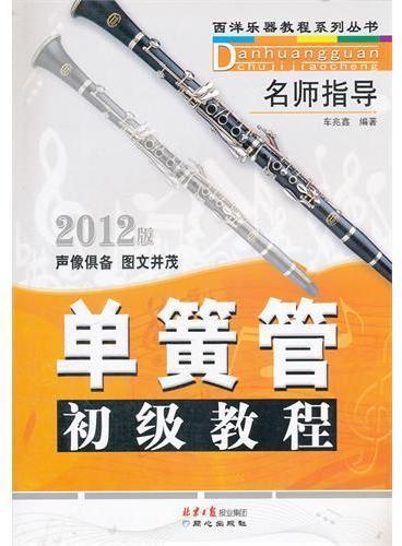 单簧管初级教程