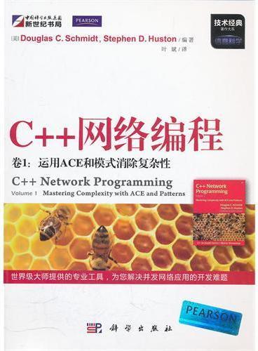 C++网络编程(卷1)