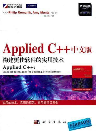 Applied C++中文版