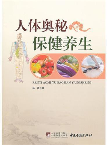 人体奥秘与保健养生
