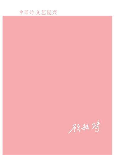 中国的文艺复兴