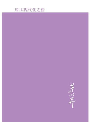 中国现代化之桥——茅以升学术思想随笔