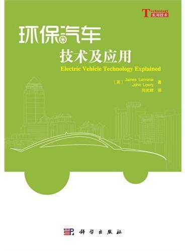 环保汽车技术及应用