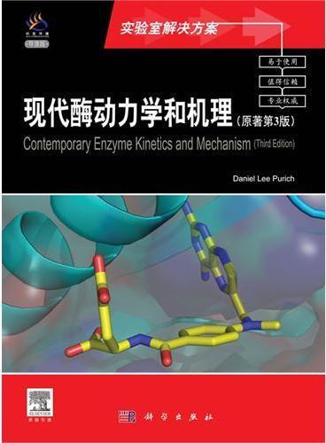 现代酶动力学与机理(原著第三版)(导读版)