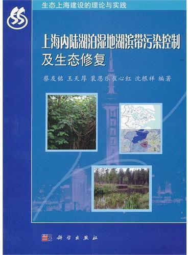 上海内陆湖泊湿地湖滨带污染控制及生态修复