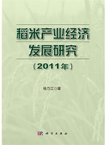 水稻产业经济研究(2011)