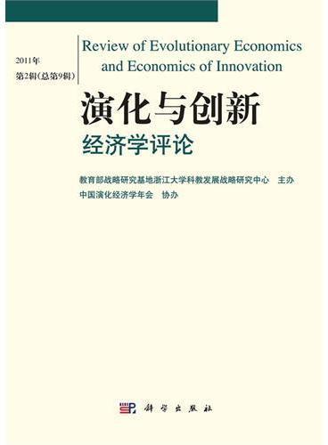 《演化与创新经济学评论》第9辑