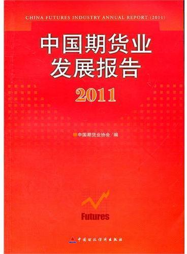 中国期货业发展报告2011