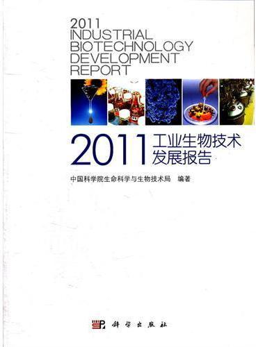2011工业生物技术发展报告