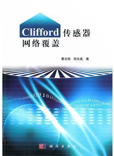 Clifford传感器网络覆盖