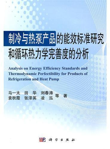 制冷与热泵产品的能效标准研究和循环热力学完善度的分析