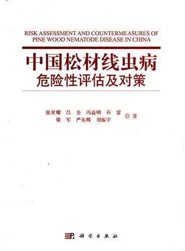 中国松材线虫病危险性评估及对策