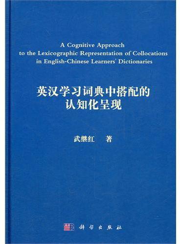 英汉学习词典中搭配的认知化呈现