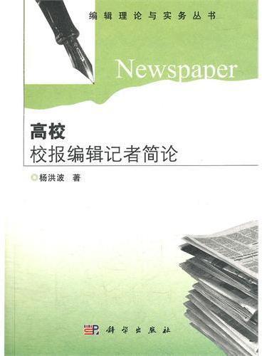 高校校报编辑记者简论