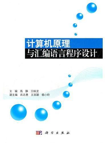 计算机原理与汇编语言程序设计