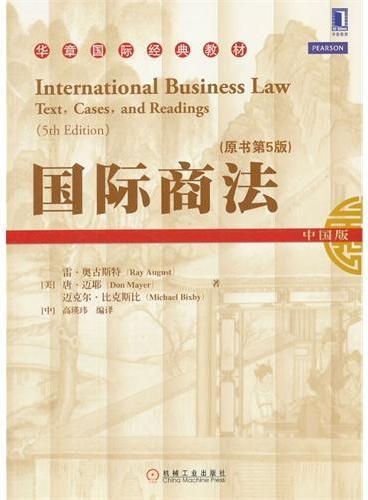 国际商法(原书第5版)(中国版)