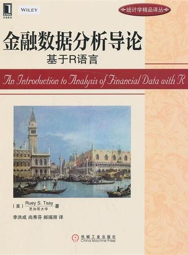 金融数据分析导论:基于R语言(统计学领域著名专家Ruey S.Tsay(蔡瑞胸)力作!)