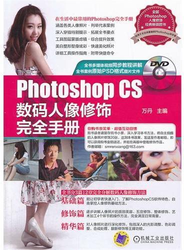 PhotoshopCS数码人像修饰完全手册